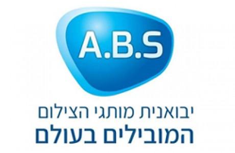חברת A.B.S