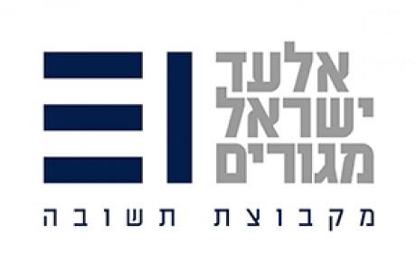 אלעד ישראל מגורים