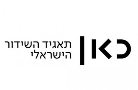 תאגיד השידור הישראלי כאן